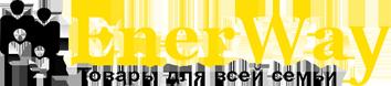 EnerWay.ru - товары для всей семьи